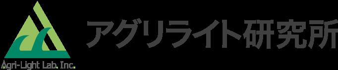 株式会社アグリライト研究所のホームページへようこそ